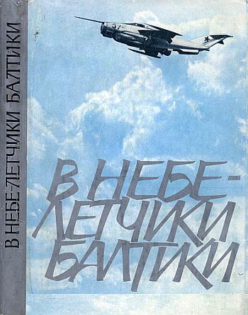 Читать книгу крылья балтики
