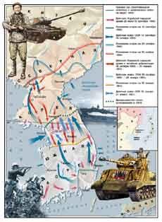 Действия войск КНДР, КНР и миротворцев ООН в Корее. Нажать, что бы увеличить рисунок